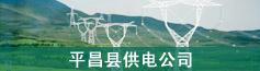 平昌供电公司.jpg