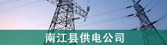 南江供电公司.jpg
