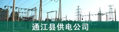 通江县供电公司jpg.jpg