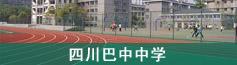 巴中中学.jpg